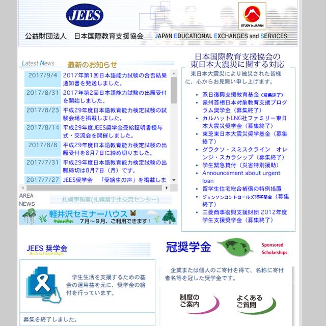 日本国際教育支援協会