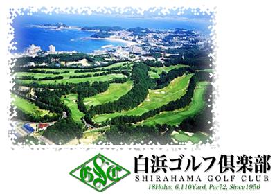 白浜ゴルフ倶楽部 季節の花や樹木で彩られた 南国リゾートコース